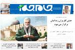 کرمان اول خرداد
