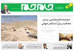 بوشهر 14 آبان