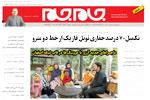 اصفهان 28 مرداد