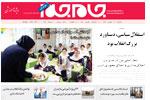 مازندران 14 بهمن