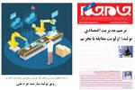 البرز صد گفتگو 24 اسفند