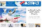 آذربایجان 21 بهمن