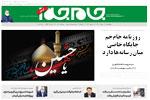 کرمان 21 مرداد