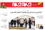 آذربایجان شرقی 7 شهریور
