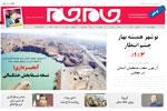 بوشهر 14 اسفند
