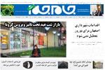 اصفهان 22 اسفند