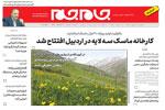 آذربایجان 15 مهر