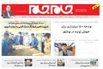 بوشهر 11 مرداد