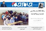 مازندران 15 بهمن
