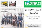 کردستان 17 مهر