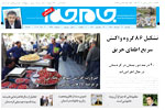 کردستان 12 خرداد