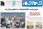 اصفهان 14 آذر