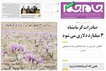 کرمانشاه 21 آبان