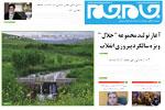 تبریز 21 مهر