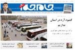 کرمانشاه 9 اسفند