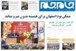 اصفهان 25 مهر