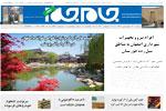 اصفهان 20فروردین