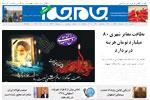 اصفهان 13 خرداد