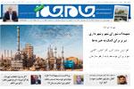 آذربایجان شرقی 1 خرداد