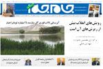 آذربایجان شرقی 15 بهمن