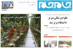 تبریز 17 شهریور