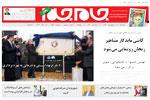 زنجان 24اردیبهشت