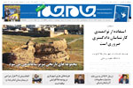 آذربایجان شرقی 13اسفند