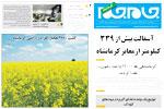 کرمانشاه 19 مهر