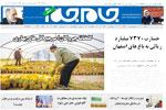 اصفهان 22 اردیبهشت