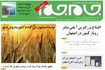 اصفهان 15 اسفند