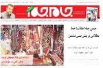 مازندران 16 بهمن