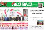 مازندران 24 بهمن