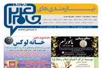 کرمانشاه 24 شهریور