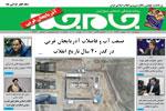 آذربایجان غربی 23 بهمن