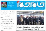 ساوه 1 خرداد