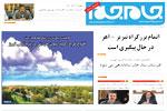 آذربایجان شرقی 7 آذر