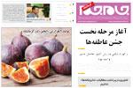 کرمانشاه 15 شهریور