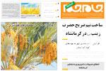 کرمانشاه 18 شهریور
