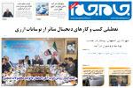 اصفهان 10 آذر