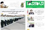 کردستان 16 مهر