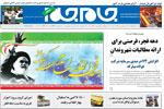 اصفهان 17 بهمن