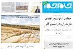 مازندران 12 آبان