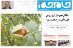 تبریز 5 آبان