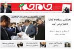 بوشهر 15 بهمن