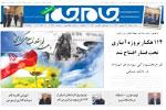 آذربایجان شرقی 23 بهمن